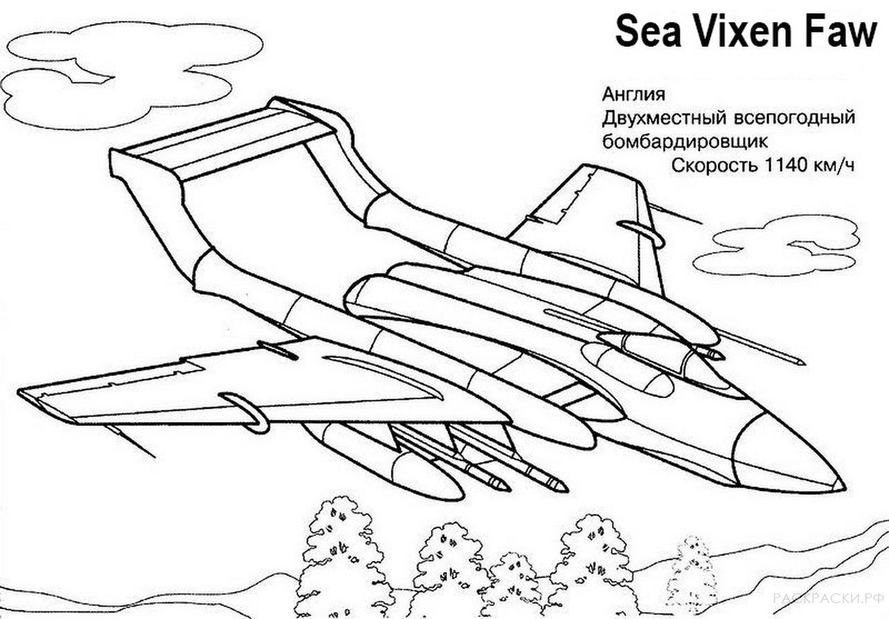 Раскраска онлайн самолеты