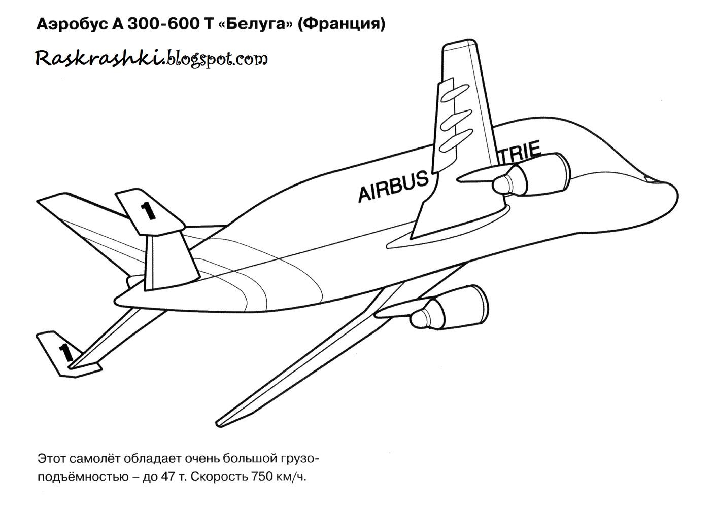 персональный сайт раскраски самолетов