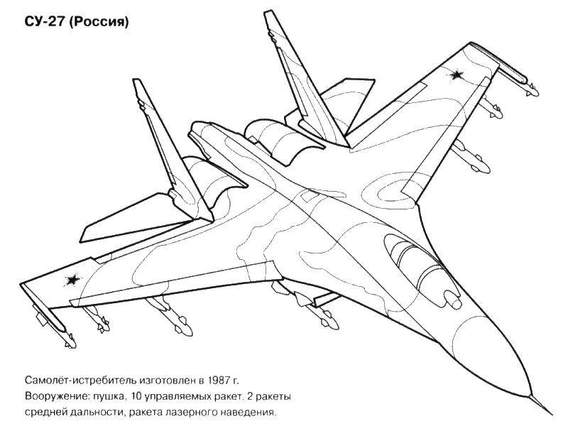 раскраски самолеты танки раскраски самолёты и вертолёты